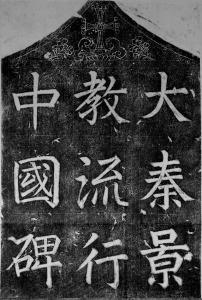 Jingjiao Stele